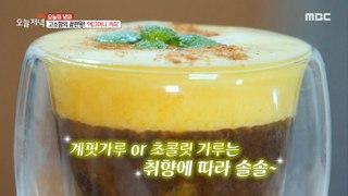 [TASTY] Egg Money Coffee Recipe, 생방송 오늘 저녁 20200925