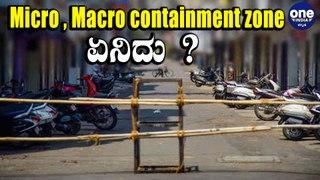 Karnataka ಮತ್ತೊಮ್ಮೆ Lockdown ಆಗಲಿದೆಯೇ ? ಕಂಪ್ಲೀಟ್ ವಿವರ   Oneindia Kannada