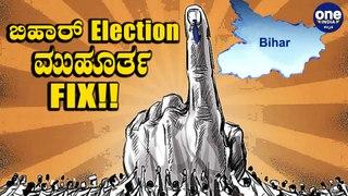 ಬಿಹಾರ್ election ಜಟಾಪಟಿ !!   Oneindia Kannada