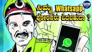 Whatsapp ಹಳೆಯ ಸಂದೇಶಗಳು ಅಷ್ಟು ಸುಲಭವಾಗಿ ಸಿಗುತ್ತಾ ?   Oneindia Kannada