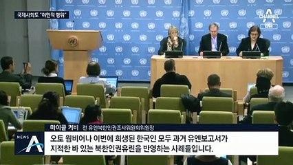 """""""北 피격, 한국판 웜비어 사건""""…美 국무부 """"한국 규탄 지지"""""""