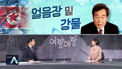 """[여랑야랑]이낙연, 북한 사과에 """"얼음장 밑에서 강물 흐른다"""" / '의원님 펭하' 펭수, 국정감사 나올까?"""