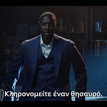 Lupin τρέιλερ