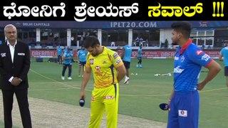 IPL 2020 CSK vs DC   Toss ಗೆದ್ದ ಧೋನಿ , ಶ್ರೇಯಸ್ ಮಾಡ್ತಾರಂತೆ ಮೋಡಿ..!!   Oneindia Kannada
