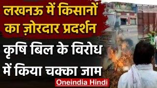 Farmer Bill 2020: UP में किसानों का हल्लाबोल, कई जगहों पर जाम और आगजनी | वनइंडिया हिंदी