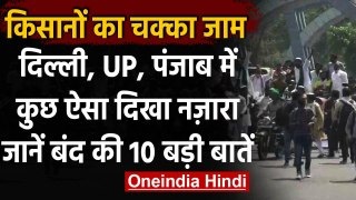 Farmers Protest: Delhi-Meerut-Noida हाईवे बंद,Punjab में ट्रेनें जाम,जानिए 10 बातें | वनइंडिया हिंदी