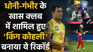 Virat Kohli 3rd Indian to Play 150 T20 as Captain, Joins Dhoni-Gambhir in Elite List Oneindia Sports