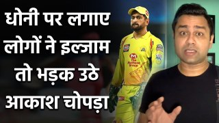 Aakash Chopra defends allegations on MS Dhoni for not promoting himself | Oneindia Sports