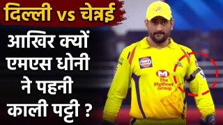 CSK vs DC, IPL 2020 : MS Dhoni & Co. wears Black Armband during match vs Delhi | वनइंडिया हिंदी