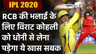 IPL 2020 : Virat Kohli should learn this formula from MS Dhoni | Oneindia Sports