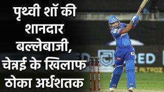 IPL 2020 CSK vs DC: Prithvi Shaw brings up his 5th half-century off 35 deliveries | वनइंडिया हिंदी