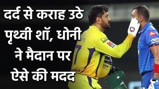 CSK vs DC, IPL 2020 : MS Dhoni helps Prithvi Shaw clean his eyes during IPL match| वनइंडिया हिंदी