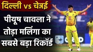 CSK vs DC : Piyush Chawla breaks Malinga record to take most wickets against Delhi | Oneindia Sports