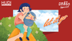 มิติลี้รัก Special : อาป๊ามีลูกสาว Ep.05 - Let It Go