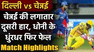 IPL 2020 CSK vs DC Match Highlights: MS Dhoni led CSK fails again,DC beat CSK | वनइंडिया हिंदी