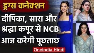 Drugs Connection: Deepika Padukone, Sara Ali Khan, Shraddha की NCB के सामने पेशी आज | वनइंडिया हिंदी