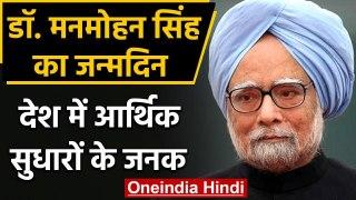 Manmohan Singh Birthday: देश में आर्थिक सुधारों के जनक मनमोहन सिंह की जीवनी  | वनइंडिया हिंदी