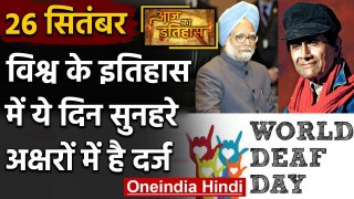 26 September History: क्यों India और World के लिए ये दिन है खास, क्या है इतिहास | वनइंडिया हिंदी