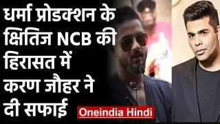 Drugs Case: Kshitij Prasad को NCB ने हिरासत में लिया,Karan Johar ने दी सफाई | वनइंडिया हिंदी