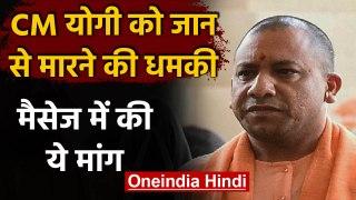 CM Yogi Adityanath को जान से मारने की धमकी,UP 112 के व्हॉट्सएप नंबर पर आय मैसेज | वनइंडिया हिंदी