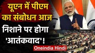 PM Modi का आज UN की महासभा में संबोधन, आतंकवाद के मुद्दे पर होगा जोर! | वनइंडिया हिंदी