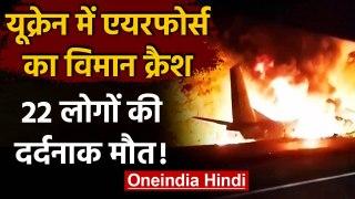 Ukraine Military Plane Crash: हादसे में 22 लोगों की मौत | वनइंडिया हिंदी