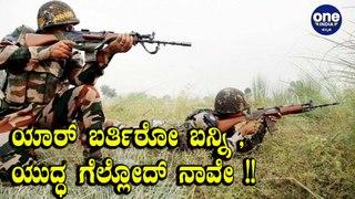 China - Pakistan ಒಟ್ಟಿಗೆ ಬಂದ್ರು ನಾವ್ Ready to Fight   Oneindia Kannada