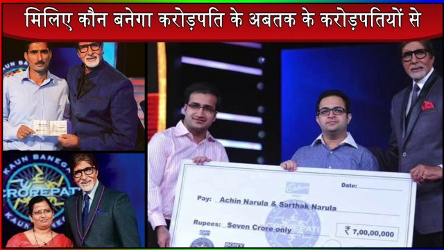 Kaun Banega Crorepati winner list || 7 crore winners || kaun banega crorepati