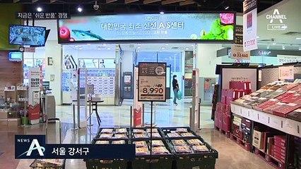 """""""맛 없으면 환불하세요""""…유통업계 '쉬운 반품' 경쟁"""