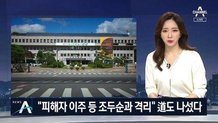 """경기도 """"피해자 이주·생활 지원 등 조두순과 격리 조치"""""""
