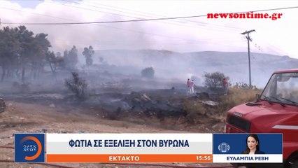 newsontime.gr - Φωτιά τώρα στον Καρέα