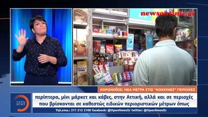 newsontime.gr - Δελτίο στη νοηματική 26/09/2020