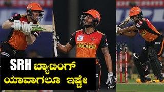IPL 2020 KKR vs SRH    SRH ತಂಡದಲ್ಲಿ ಬ್ಯಾಟಿಂಗ್ ಕೊರತೆ ಎದ್ದು ಕಾಣುತ್ತಿದೆ   Oneindia Kannada