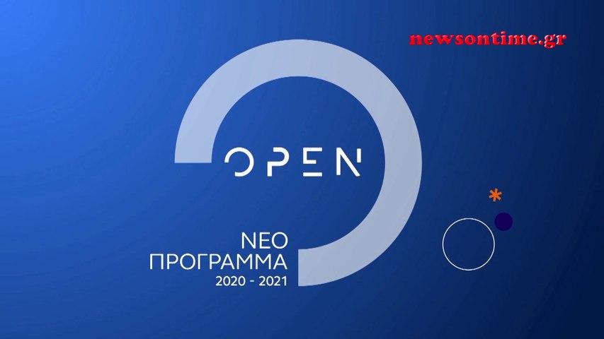 newsontime.gr - OPEN Παρουσίαση προγράμματος 2020-2021
