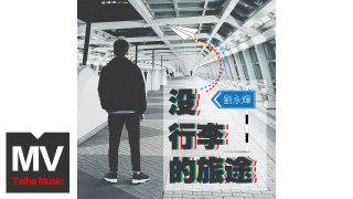 劉永輝【沒行李的旅途】HD 高清官方完整版 MV