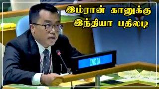 ஐநாவில் Imran khan பேச்சுக்கு பதிலடி கொடுத்த India