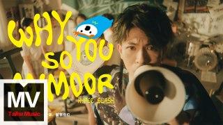 HYPER SLASH超級斬【Why You So Mimoor】HD 高清官方完整版 MV