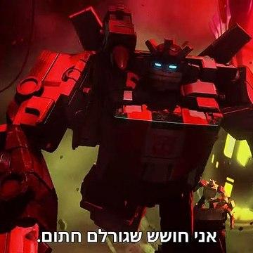רובוטריקים: המלחמה על סייברטרון – הטרילוגיה - זריחת הארץ