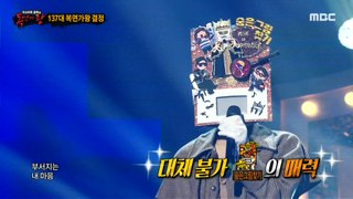 [defensive stage] 'hidden picture' - after everyone has gone to sleep 복면가왕 20200927