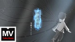 守夜人【昏迷指數】HD 高清官方完整版 MV