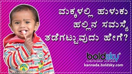 ಮಕ್ಕಳಲ್ಲಿ ಹುಳುಕು ಹಲ್ಲಿನ ಸಮಸ್ಯೆ ತಡೆಗಟ್ಟುವುದು ಹೇಗೆ? | Tooth Decay In Kids | Boldsky Kannada