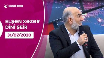 Elşən Xəzər - Dini Şeir