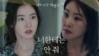 [HOT] Hwang Seung-eon Threatens Back to Park Ji-young's Warning, 내가 가장 예뻤을 때 20200930