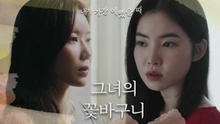 [HOT] Hwang Seung-eon's provocation, 내가 가장 예뻤을 때 20200930