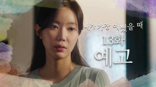 [HOT] ep.13 Preview, 내가 가장 예뻤을 때 20200930