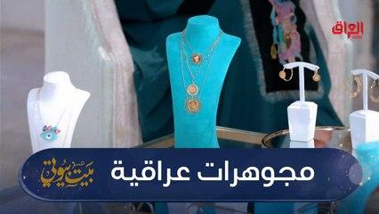 #بيت_بيوتي   مجوهرات عصرية بلمسة عراقية في بيت بيوتي#MBC_العراق
