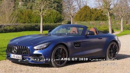 سلسلة مرسيدس- AMG GT 2020 أسرع وأقوى وأعمق من أي وقت مضى!