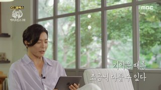 [HOT] Kim Jae-wook & Lee Yoon-jung's mixed memories ?!, 다큐플렉스 20201001