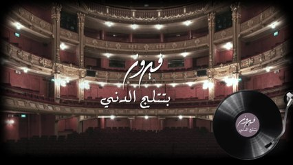 Fairuz - 'Btitlojil Dini