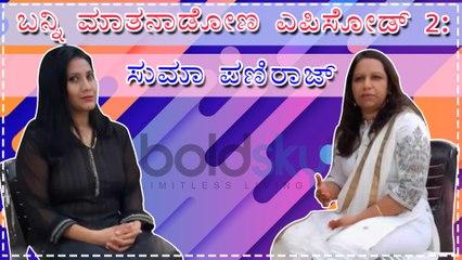 Banni Mathadona Ep. 1with SUMA PANIRAJ- My experience with Yoga | Boldsky Kannada